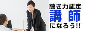 実行委員のご紹介 聴き力認定講師になろう!!